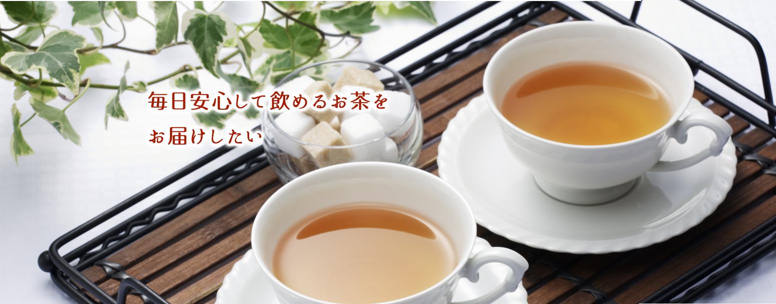 毎日安心して飲めるお茶をお届けしたい
